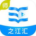 之江汇教育广场教师版 V5.2.5 安卓版