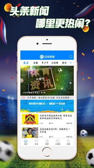 足球频道 V1.0.2.006 安卓版截图2