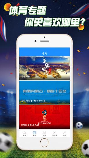 足球频道 V1.0.2.006 安卓版截图3