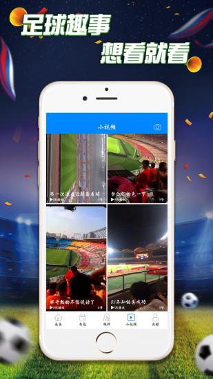 足球频道 V1.0.2.006 安卓版截图1