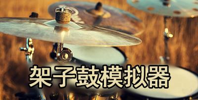 模拟架子鼓