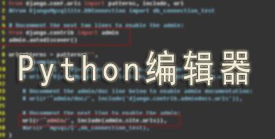 Python编辑器