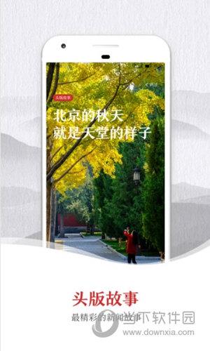 新京报iOS版