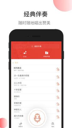 雅歌 V4.22 安卓版截图3