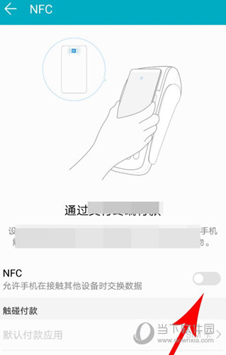 腾讯乘车卡NFC设置