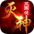 灭神三国BT版 V1.0.0 安卓版