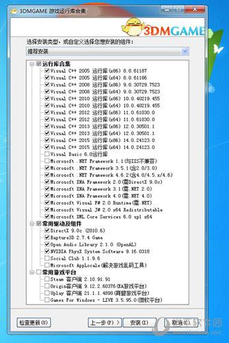 3DM游戏运行库合集3.0