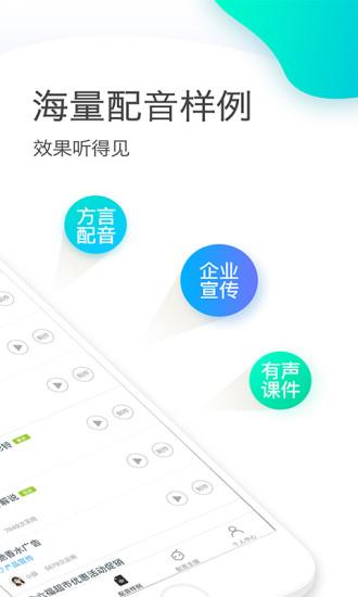 讯飞配音 V1.9.36 官方安卓版截图3