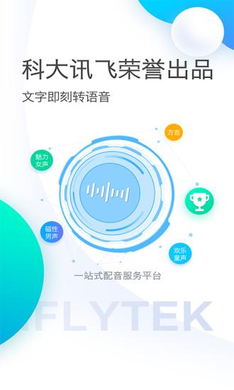 讯飞配音 V1.9.36 官方安卓版截图1