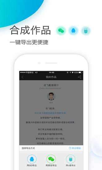 讯飞配音 V1.9.36 官方安卓版截图4