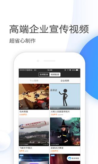 讯飞配音 V1.9.36 官方安卓版截图5