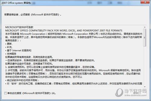 Office2010兼容包下载