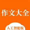 中小学作文大全 V1.4.1 安卓版