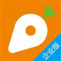 萝卜招聘企业版 V3.1.1 iPhone版