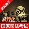 司法考试题库游戏化冲刺助手 V1.0.01 安卓版