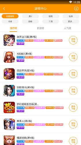 妖风游戏 V1.2 安卓版截图3