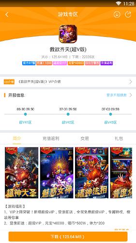 妖风游戏 V1.2 安卓版截图4