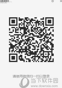 微信客户端二维码