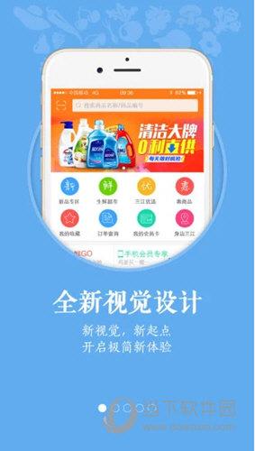 三江购物iOS版