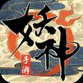 妖神传之影妖飞升版 V1.8 安卓版