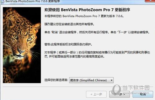 PhotoZoom Pro 7免激活码版