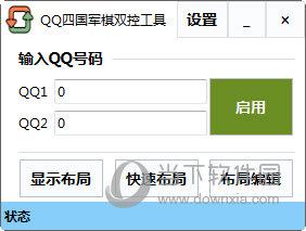 QQ四国军棋双控工具