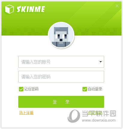 SkinMe客户端