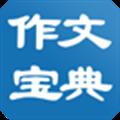 作文宝典 V1.4.1 安卓版