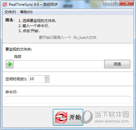 RealTimeSync自动同步软件