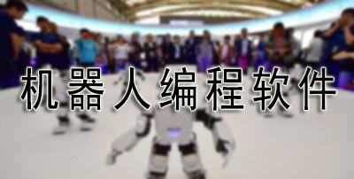 机器人编程软件