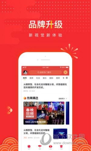 搜狐资讯iOS版