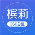槟莉360总监 V2.3.4.2 安卓版