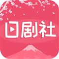 日剧社 V1.0 iPhone版