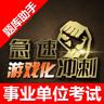 事业单位考试题库游戏化冲刺助手 V1.0.01 安卓版