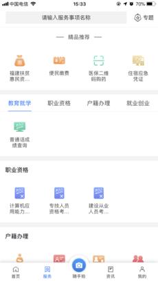 闽政通 V2.6.0.200601 安卓官方版截图2