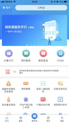 闽政通 V2.6.0.200601 安卓官方版截图3