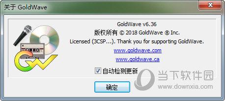 GoldWave 64位破解版
