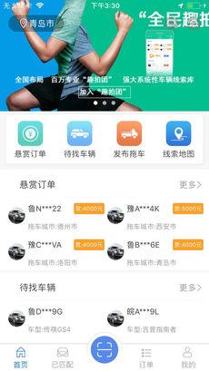 趣找车 V1.3.4 安卓版截图2