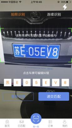趣找车 V1.3.4 安卓版截图3