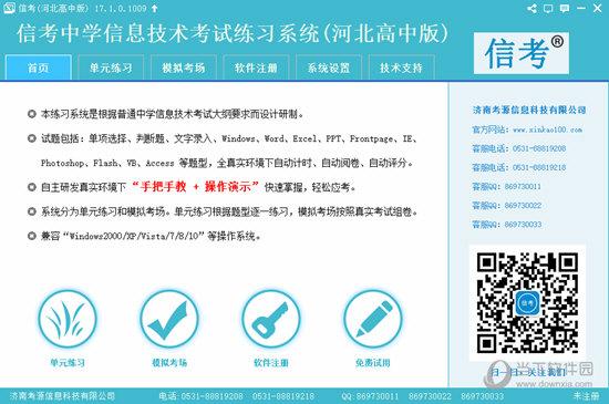 信考中学信息技术考试练习系统河北高中版