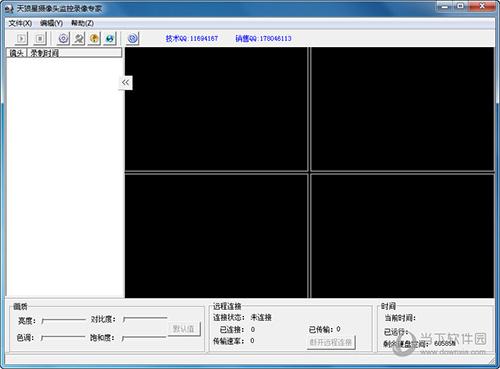 天狼星摄像头监控录像专家破解版