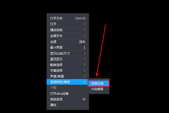 """选择视频转码/截取其中的""""视频压缩""""功能"""