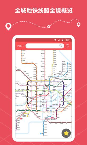地铁线路查询 V1.0.1 安卓版截图1