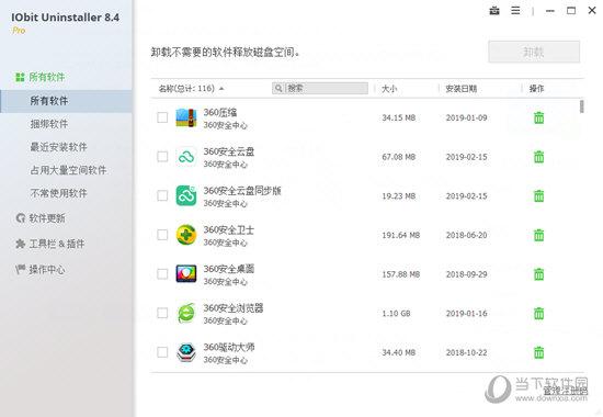 IObit Uninstaller免注册码版