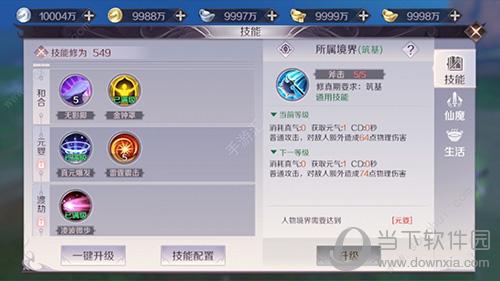 完美世界手游武侠技能界面2