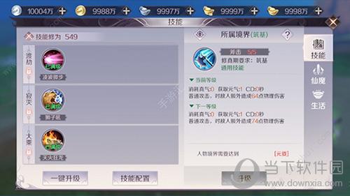 完美世界手游武侠技能界面3