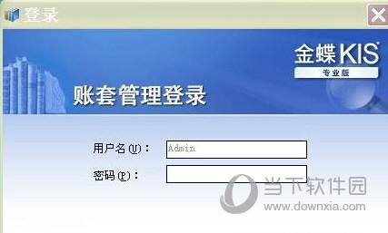 金蝶KIS专业版15注册机