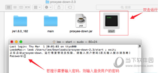 Proxyee-down Mac版