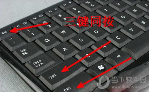 电脑按住键盘上的esc、shift、ctrl这三个键