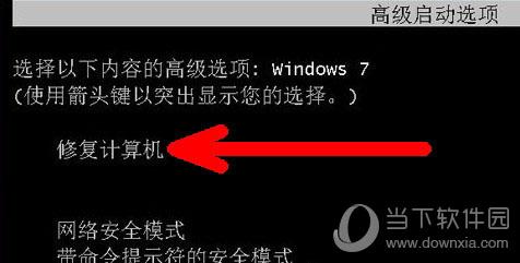 电脑修复计算机